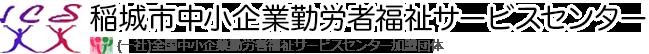稲城市中小企業勤労者福祉サービスセンター(ICS)